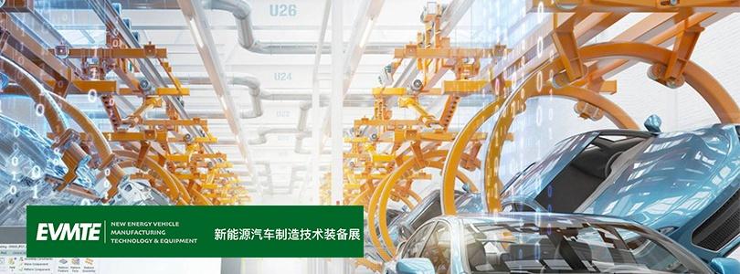 2021年上海国际新能源汽车技术博览会九大展区布局